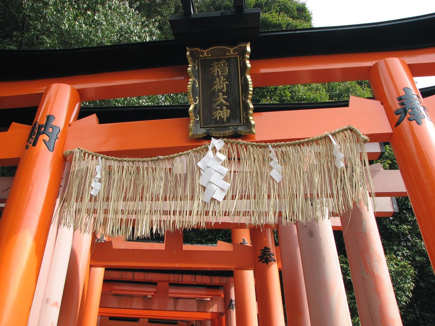 Fushimi Inari Taisha 伏見稲荷大社 鳥居 Shimenawa gohei