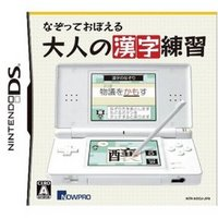 ds game for learning japanese kanji