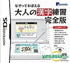 kanji game for the nintendo ds