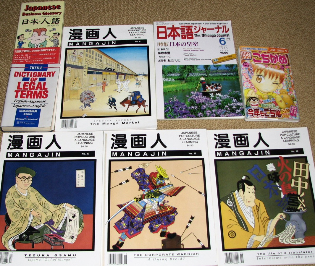 japanese learning materials for sale mangajin nihongo journal genki benkyo