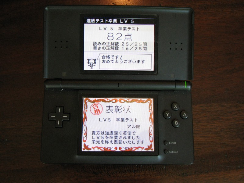 kanji ds