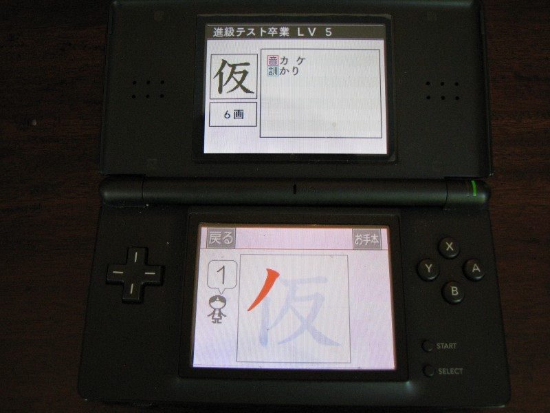 learn kanji on the nintendo ds