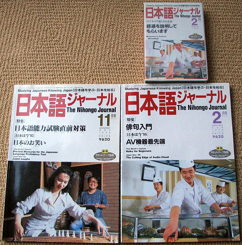 Nihongo Journal