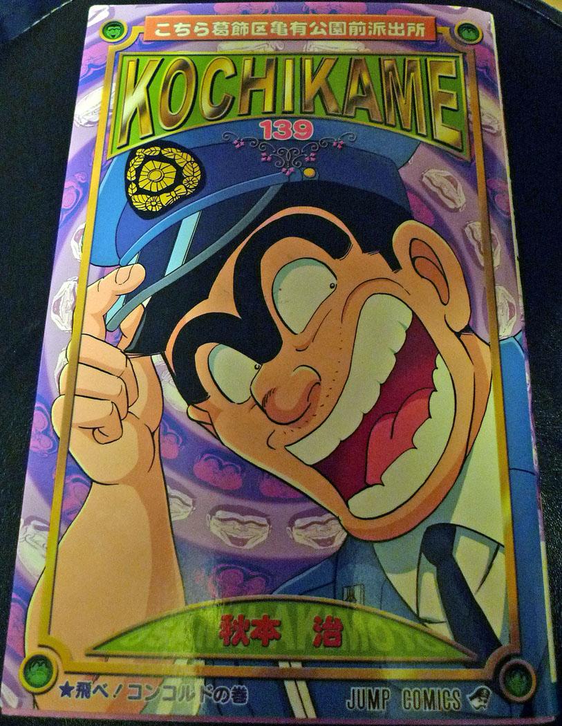 Kochikame vol. 189 (jump comics) manga: shueisha: 9784088800219.