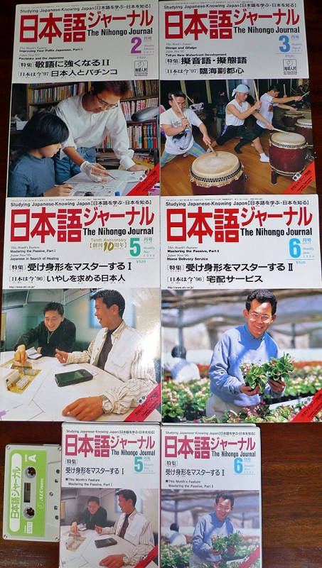 nihongo journal cassette tapes audio japanese learning self study