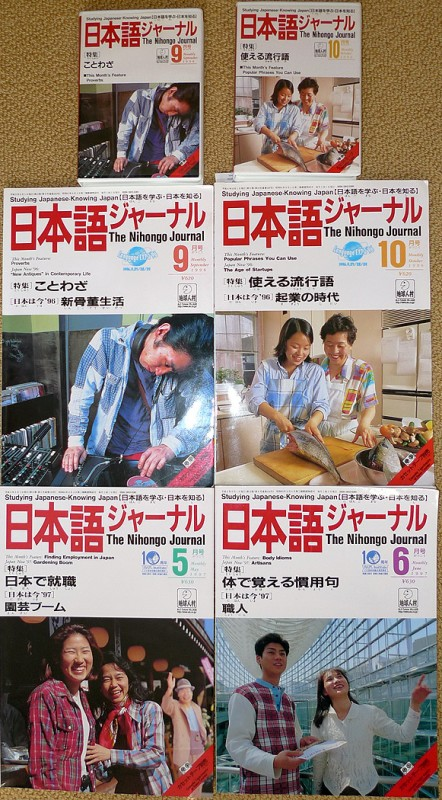 nihongo journal learn japanese magazine
