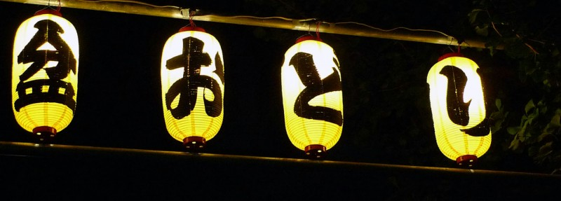 bon odori written in kanji and hiragana japanese
