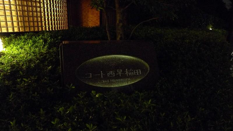 court nishi waseda sign at night