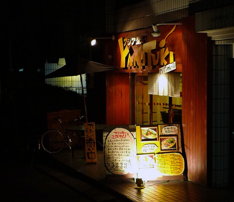 やみつきかりー yamituki curry nishiwaseda tokyo japan