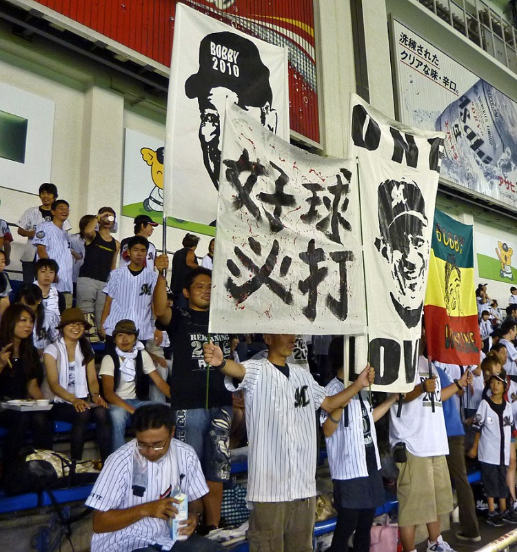bobby valentine signs lotte chiba marines game fans