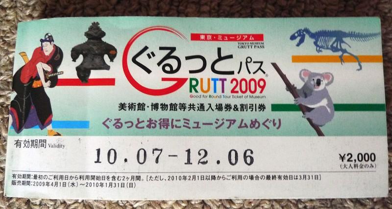 ぐるっとパス gurutto pasu grutt 2009 pass tokyo museums