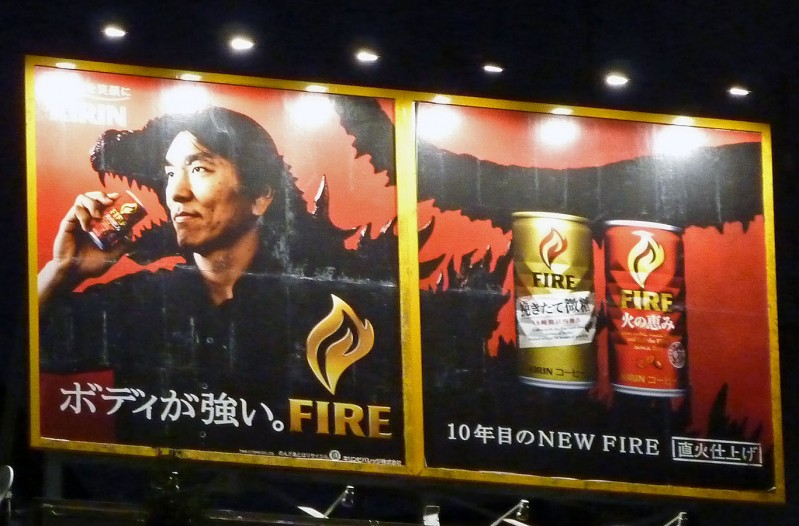 Hideki Matsui 松井 秀喜 kirin fire advertisements billboard godzilla