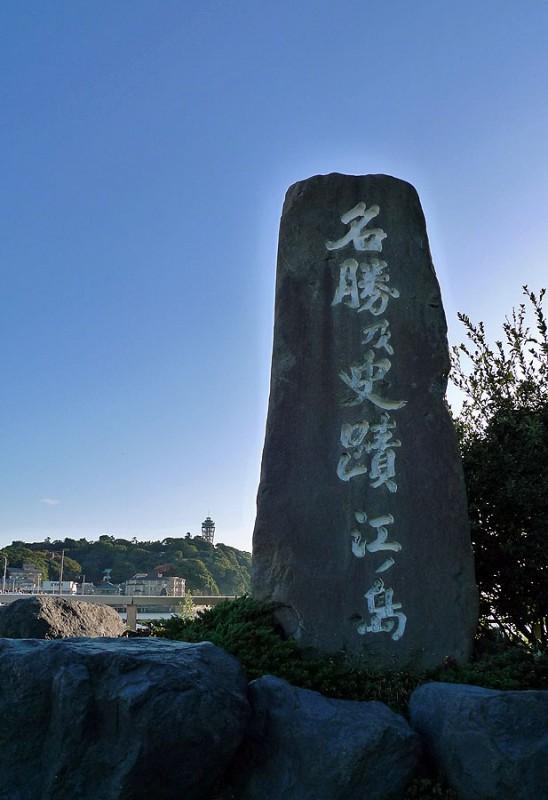 enoshima stone