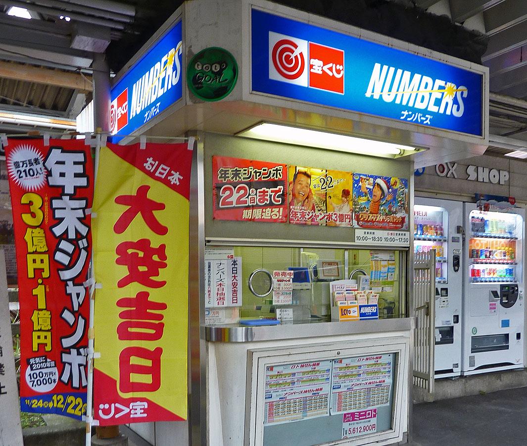 Конторы японии букмекерские