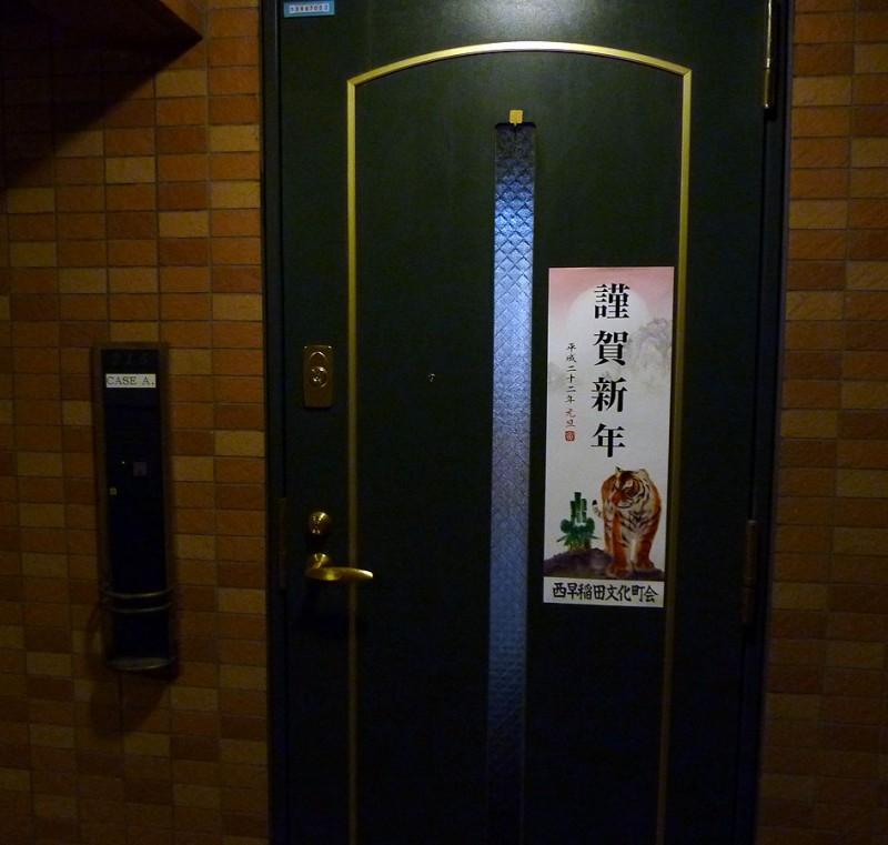 case's front door on new year's eve tokyo japan