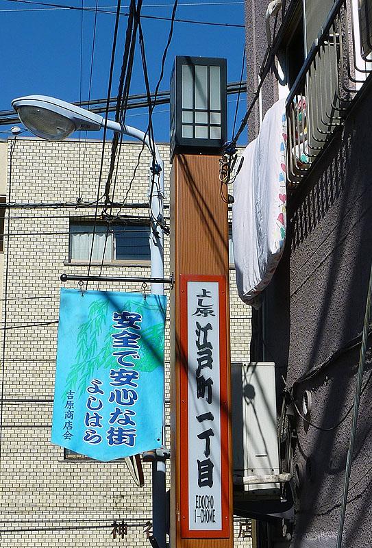 東京都台東千束4丁目