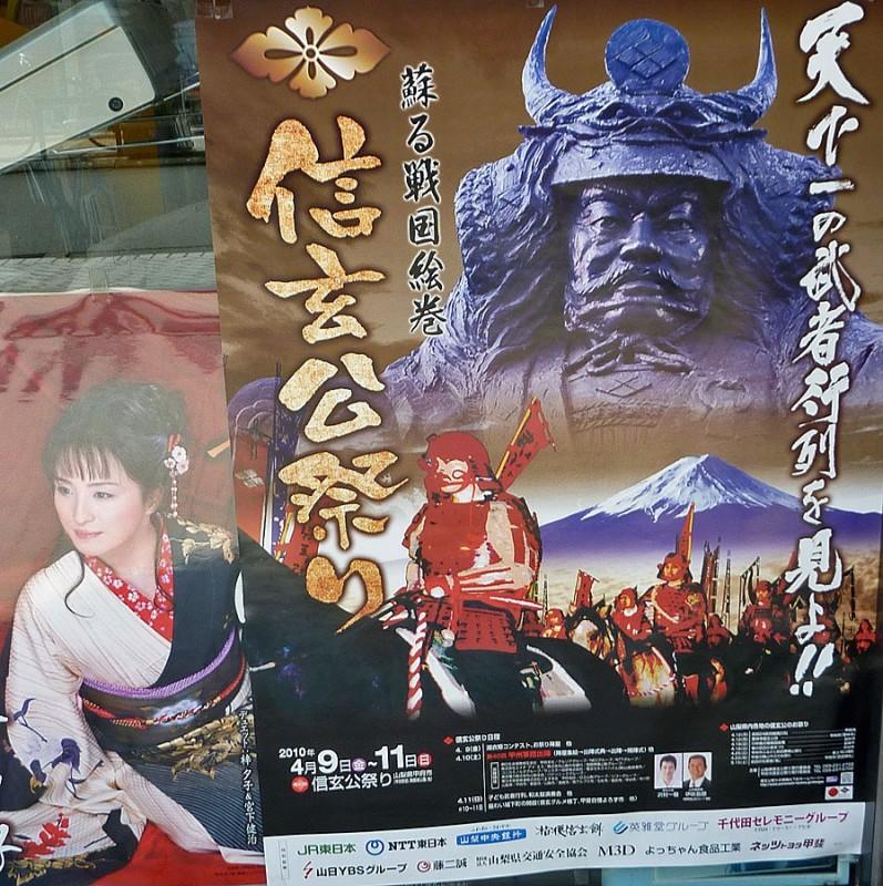 poster for shingenko festival matsuri