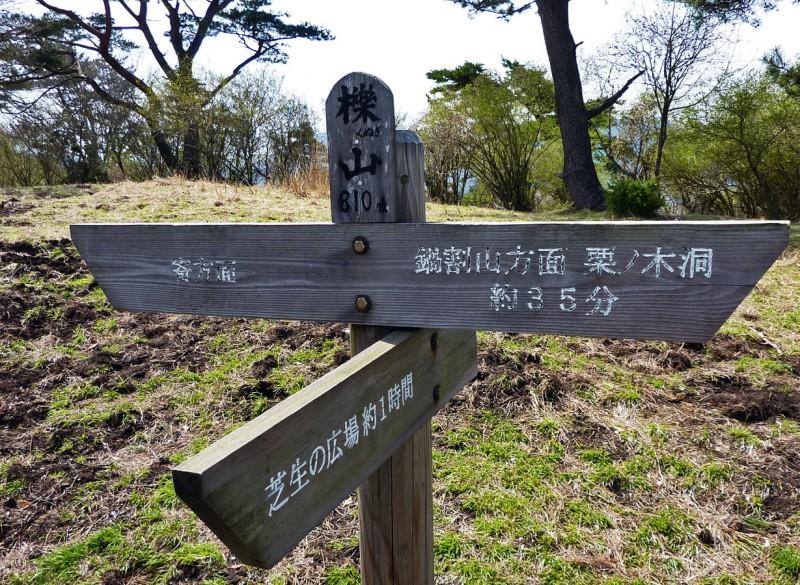 kunugizan kunugiyama nabewarizan nabewariyama sign tokyo mountain hikes maps directions