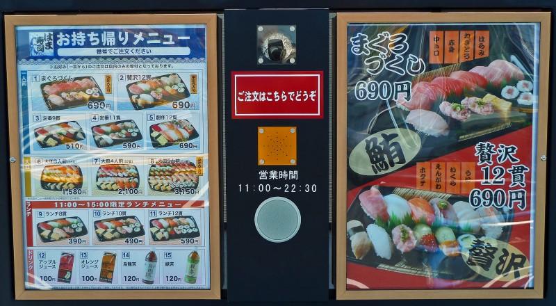 sushi menu drive through sign niza japan
