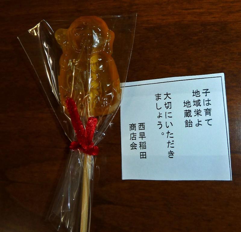 nishiwaseda shotengai
