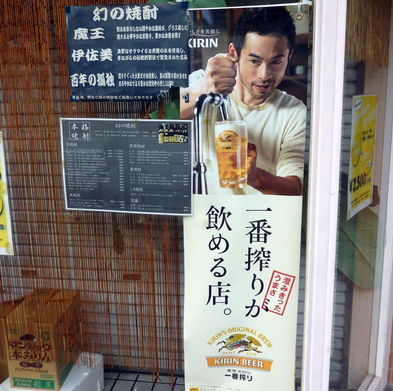 suzuki japanese ad