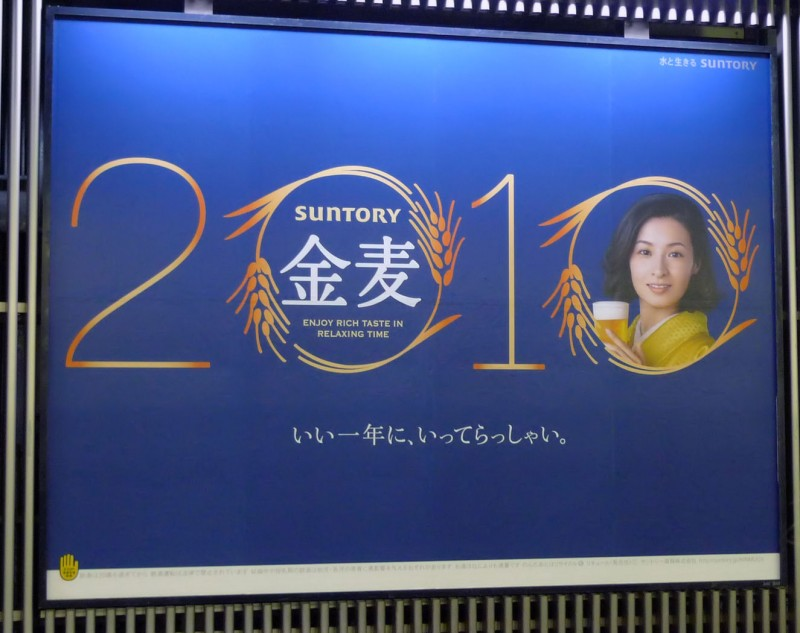 suntory beer ad japan