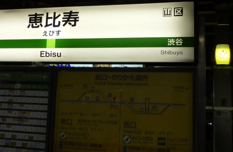 ebisu station tokyo japan