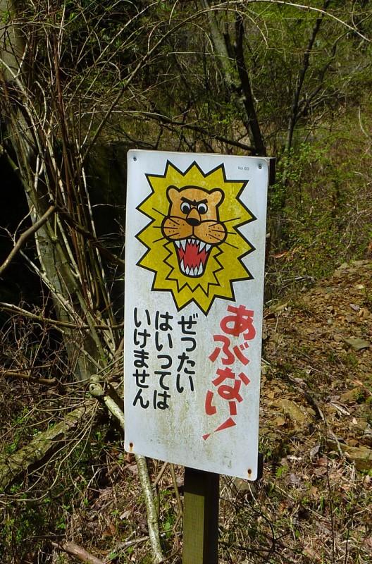 beware of lions tokyo japan