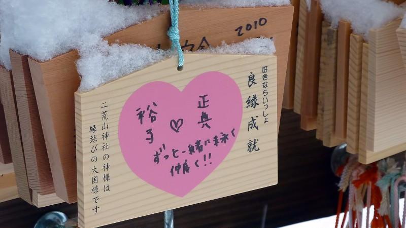 Futarasan Shrine 二荒山神社