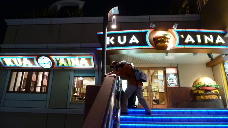 japanese hamburger tokyo kua 'aina