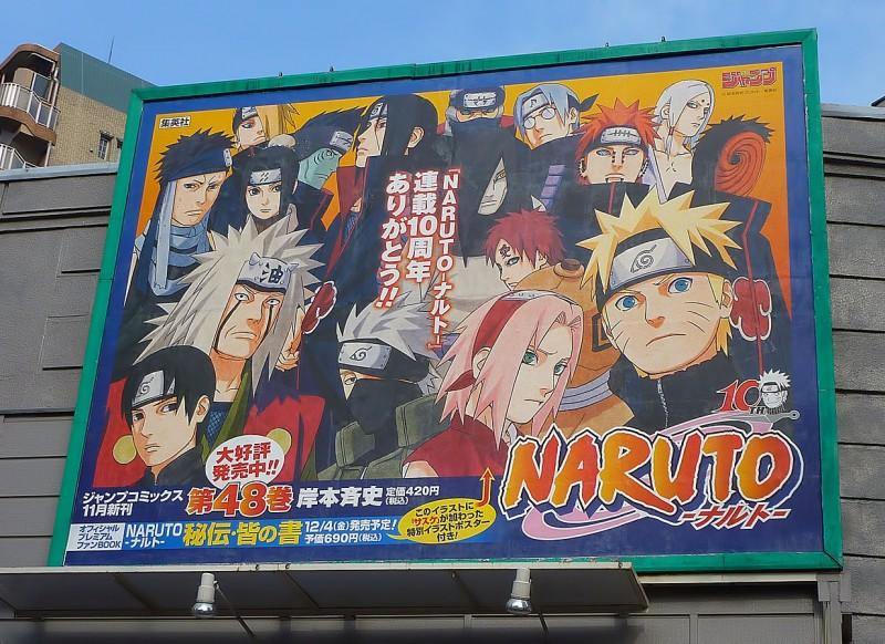 —ナルト— naruto billboard