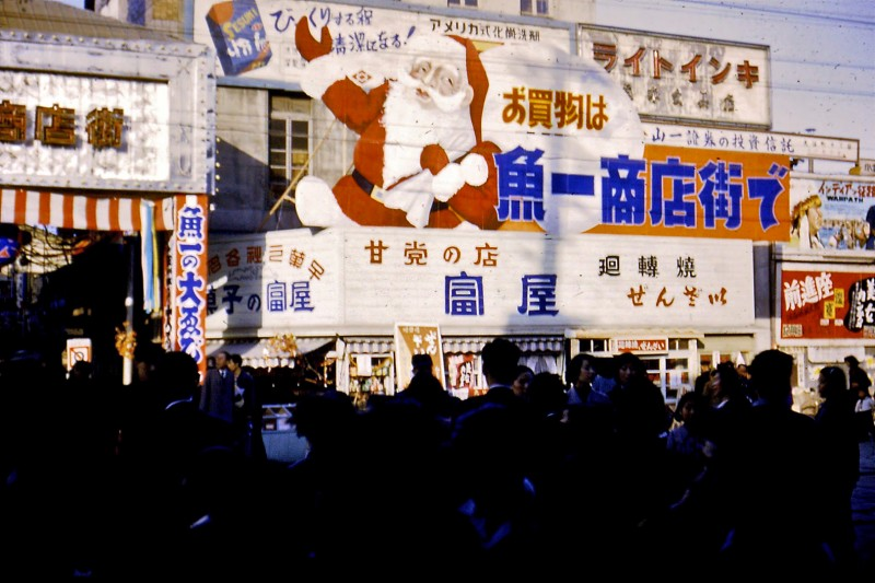 魚一商店街 japan 1953 store kaimono