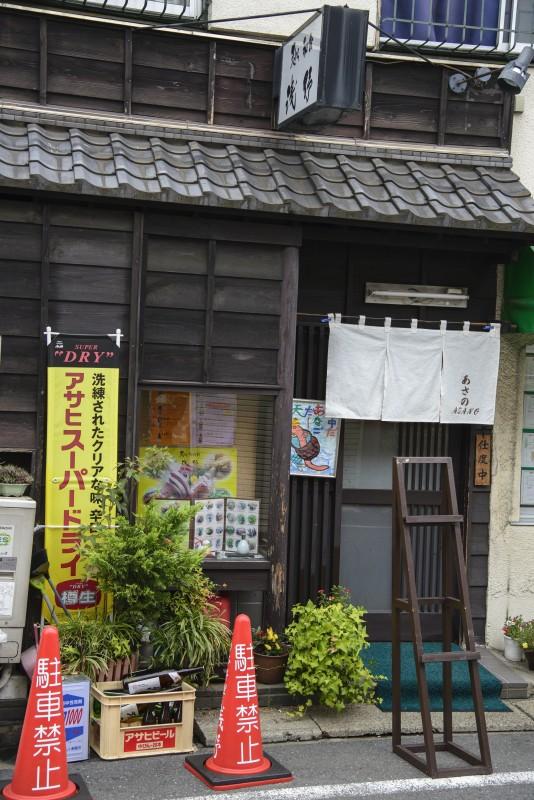 Asano (tempura, sashimi, etc.) in Yanaka (Tokyo, Japan)