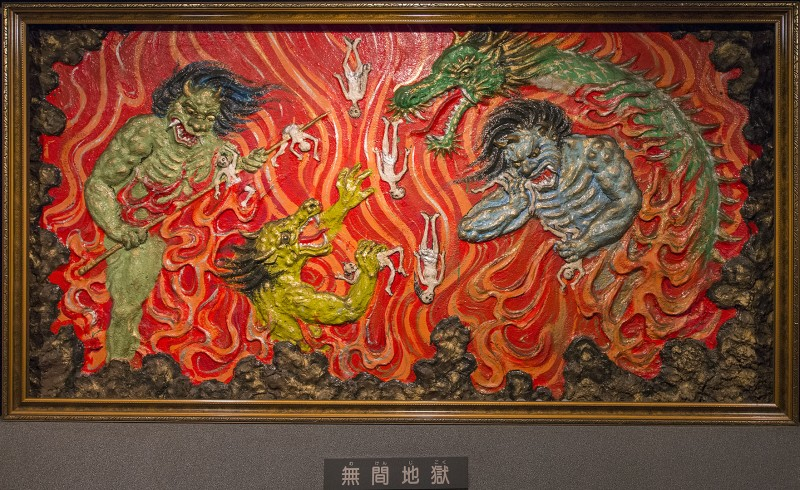 Hell of Incessant Suffering muken jigoku 無間地獄 tochoji