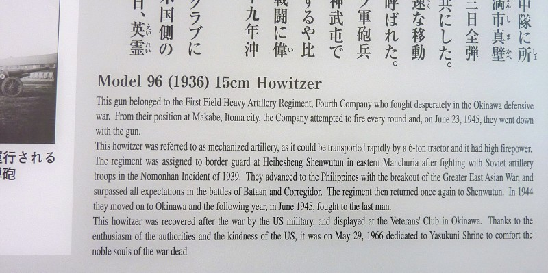 model 96 15cm howitzer yasukuni descriptions