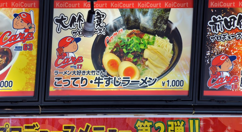 ramen sign hiroshima carp kan otake