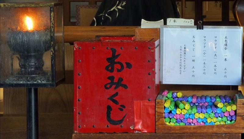 omikuji tokyo chokokuji