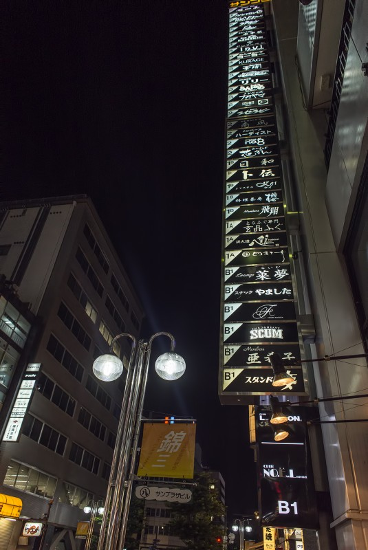 38 bars in one building nagoya japan scum