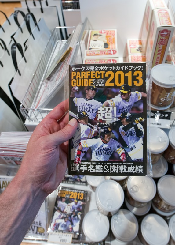 softbank hawks parfect guide