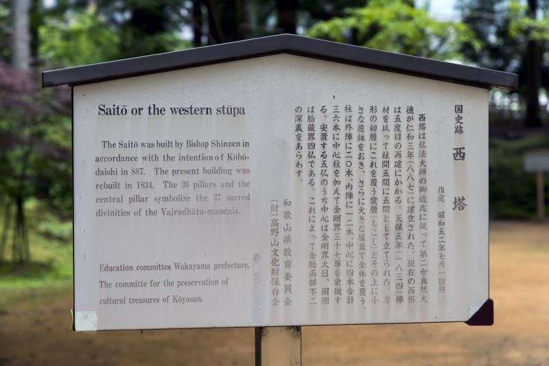 Saito western Stupa Danjo Garan Temple Koyasan