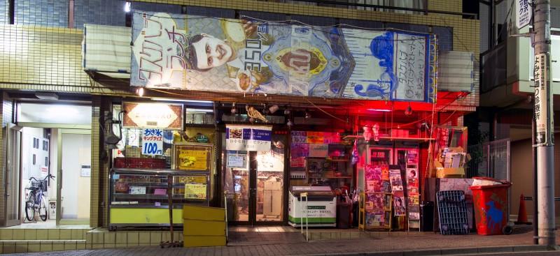zakuro restaurant tas kebabi yanaka tokyo night