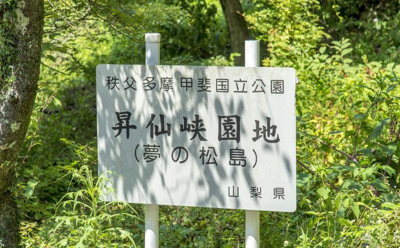 shosenkyo sign