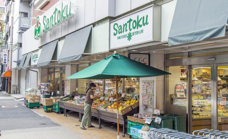 santoku nishiwaseda tokyo japan grocery store near waseda university