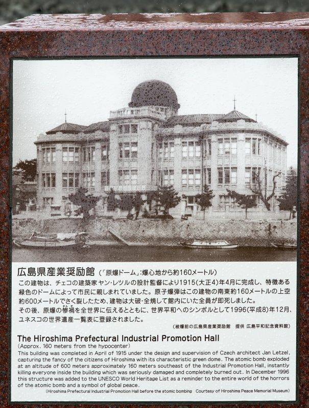 hiroshima prefectural industrial promotion hall dome sign