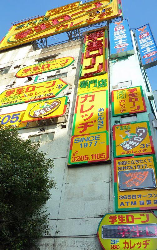 gakusei loan college takadanobaba