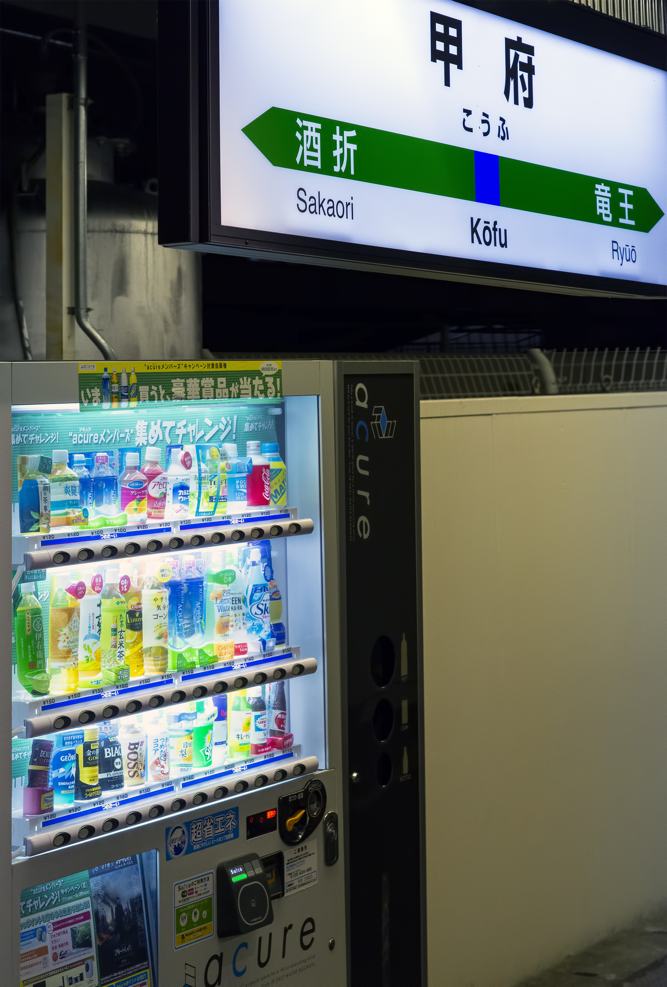 kofu station vending machine