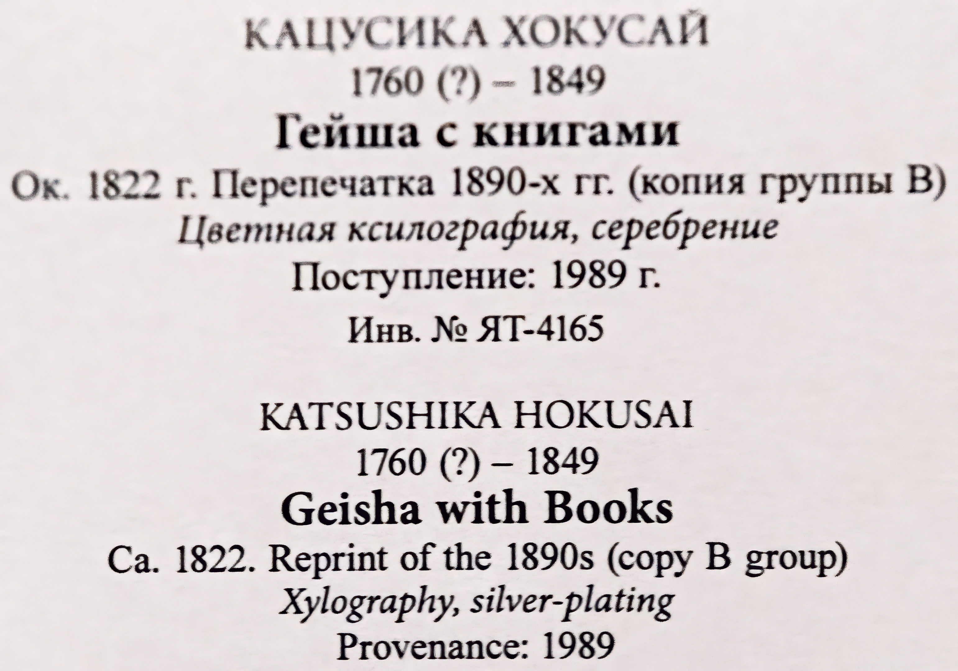 geisha with books description russia hokusai-denoise