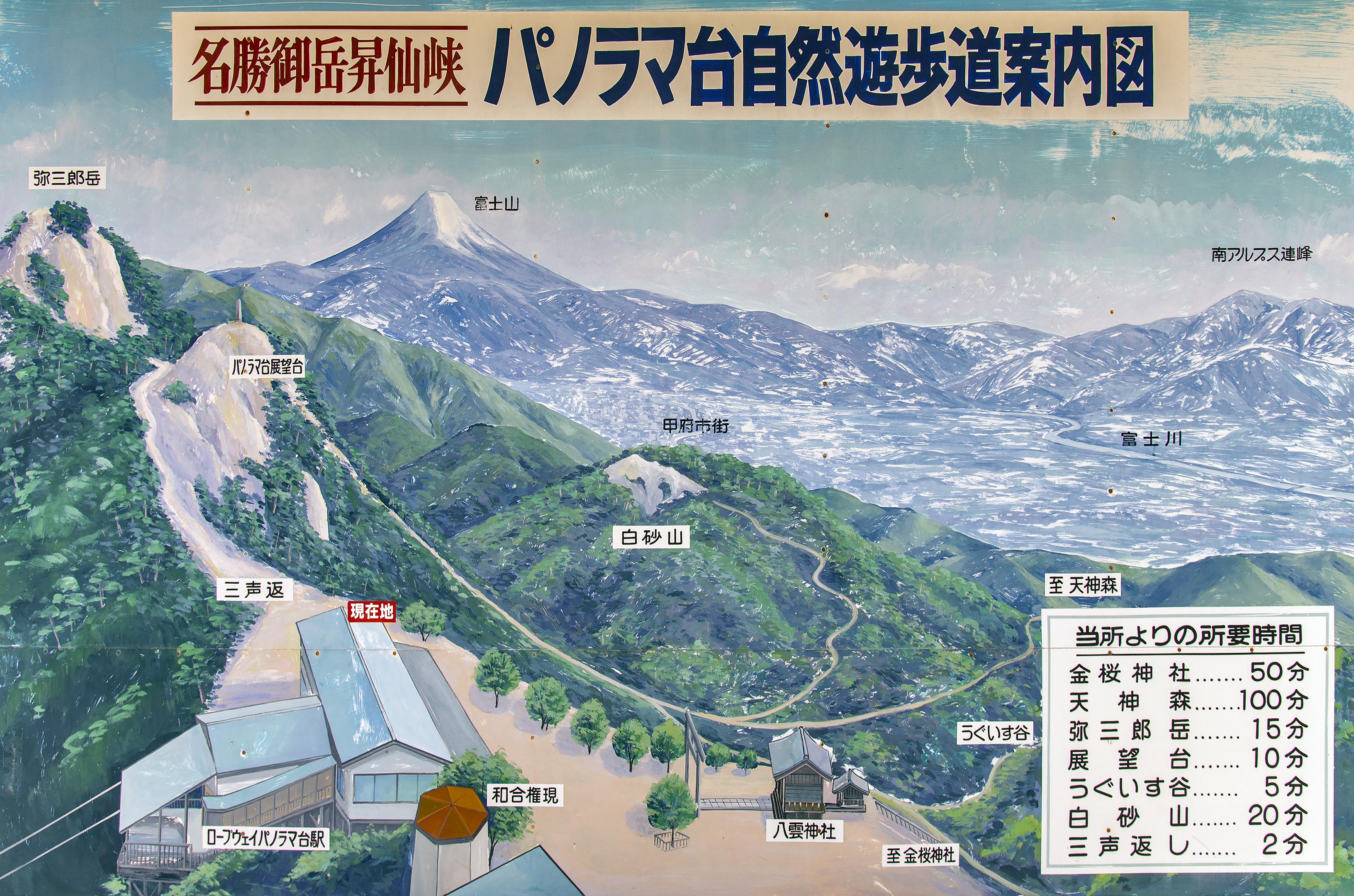 昇仙峡  map board shosenkyo